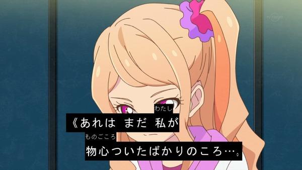「アイカツスターズ!」第81話 (56)