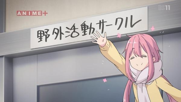 「ゆるキャン△」2話 (73)