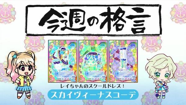 「アイカツオンパレード!」9話感想 (146)