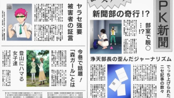 「斉木楠雄のΨ難」2期 7話 (58)