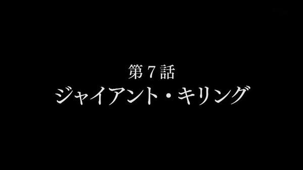 フルメタ4期 6話感想 (42)