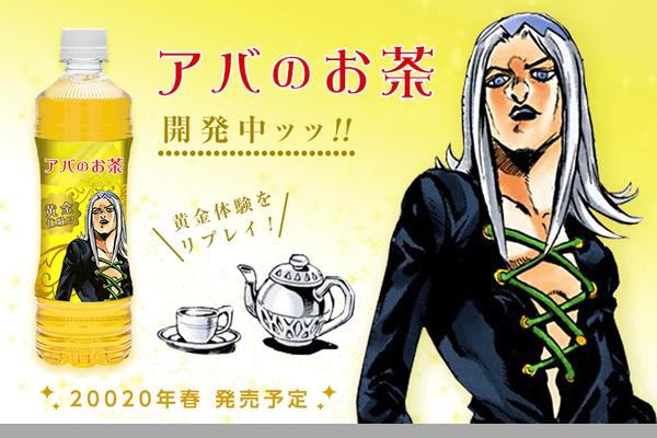 「アバのお茶」