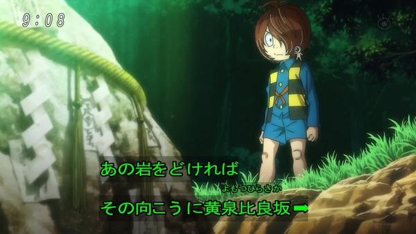 「ゲゲゲの鬼太郎」6期 51話感想 (18)