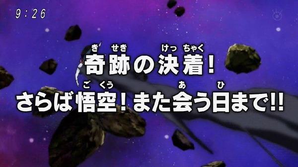 「ドラゴンボール超」130話 (77)