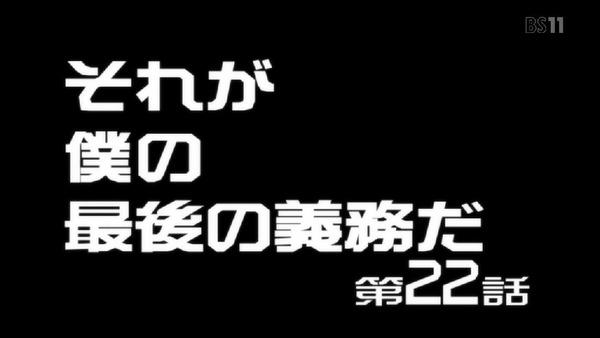 「天元突破グレンラガン」22話 (3)