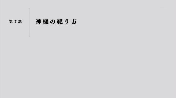 ノラガミ ARAGOTO (13)