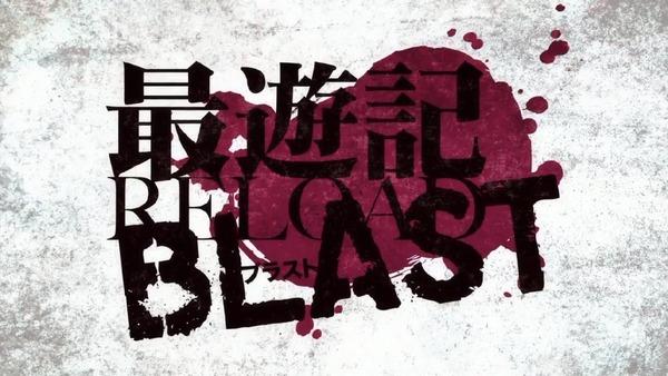 「最遊記RELOAD BLAST」2話 (10)