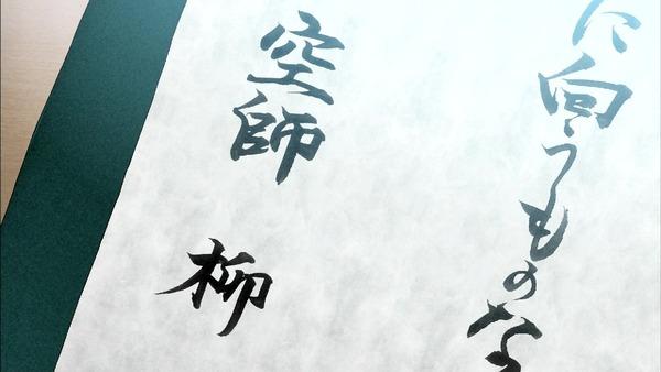 「バキ 最凶死刑囚編」1話感想 (60)