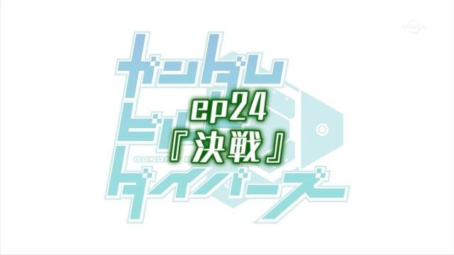 「ガンダムビルドダイバーズ」24話感想 (4)