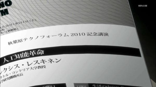 「シュタインズ・ゲート ゼロ」1話感想 (65)