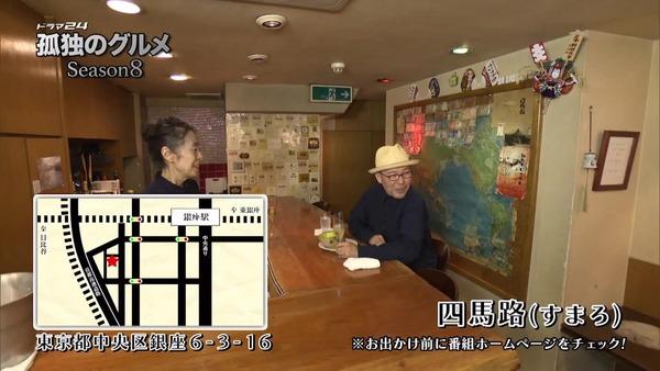 「孤独のグルメ  Season8」3話感想 (136)