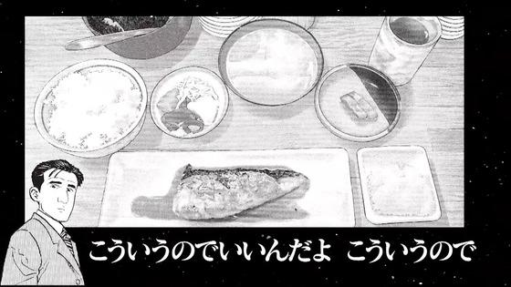 「孤独のグルメ Season9」1話感想 (11)