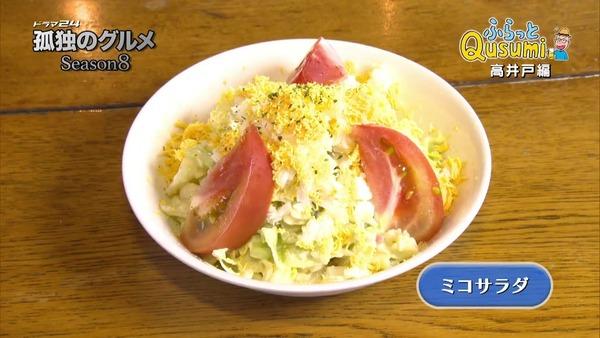 「孤独のグルメ  Season8」2話感想 (161)