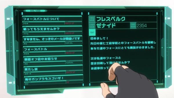 「ガンダムビルドダイバーズ」8話感想 (4)