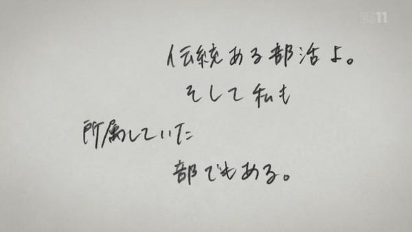 「氷菓」第2話感想 画像 (4)