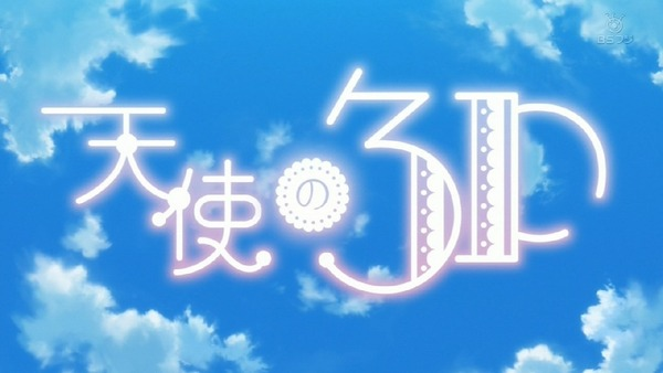 「天使の3P」2話 (5)