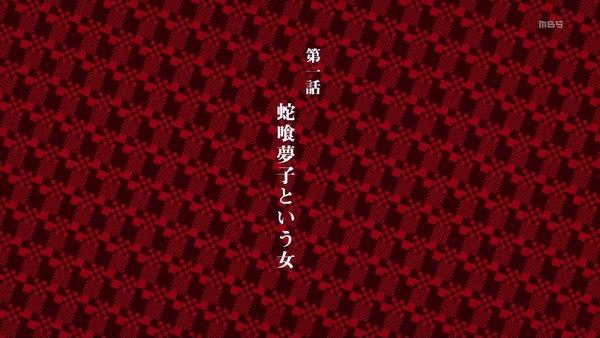 「賭ケグルイ」1話 (11)