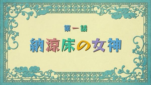 「有頂天家族」 (11)