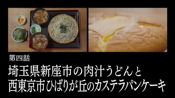 「孤独のグルメ Season8」4話感想 (20)