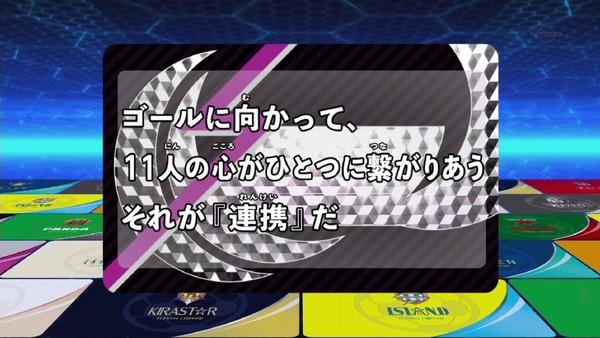 「イナズマイレブン アレスの天秤」6話感想 (44)