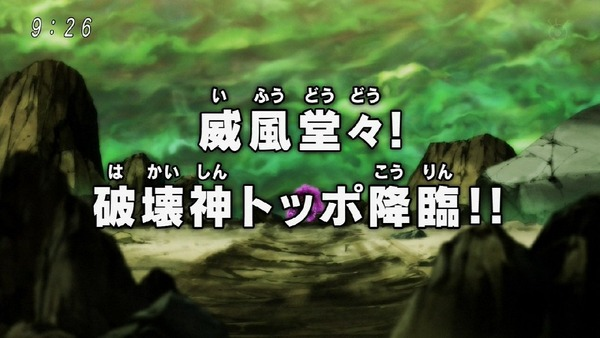 「ドラゴンボール超」124話 (54)
