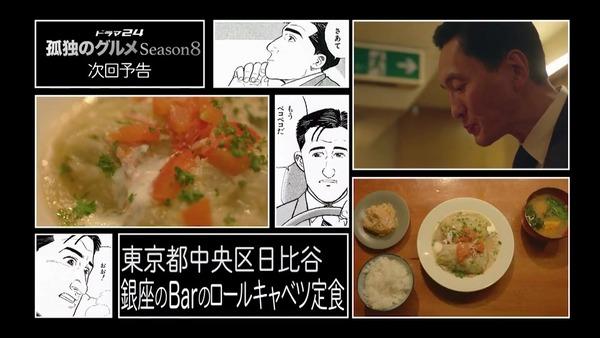「孤独のグルメ  Season8」2話感想 (182)