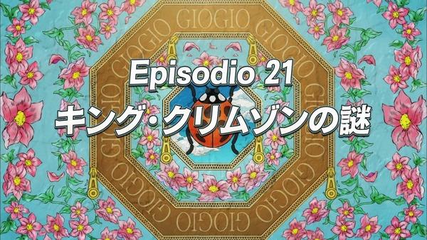 「ジョジョの奇妙な冒険 5部」20話感想 (59)