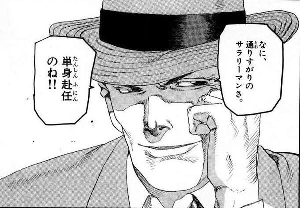 高槻巌(通りすがりのサラリーマン)