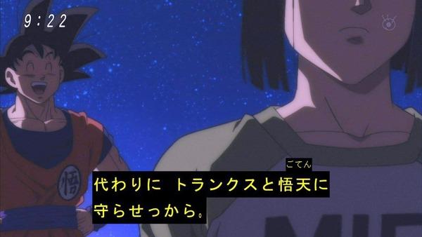 「ドラゴンボール超」86話 (29)