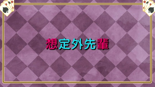 「手品先輩」5話感想  (33)