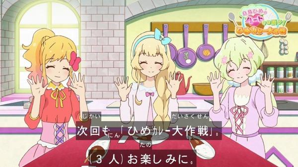 「アイカツスターズ!」第82話 (43)