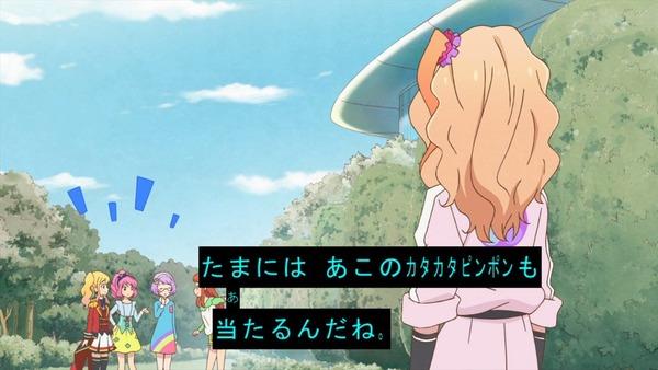 「アイカツスターズ!」第94話 (30)