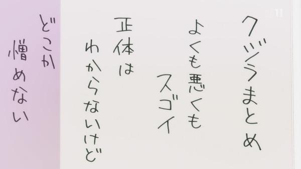ゆゆ式 (121)