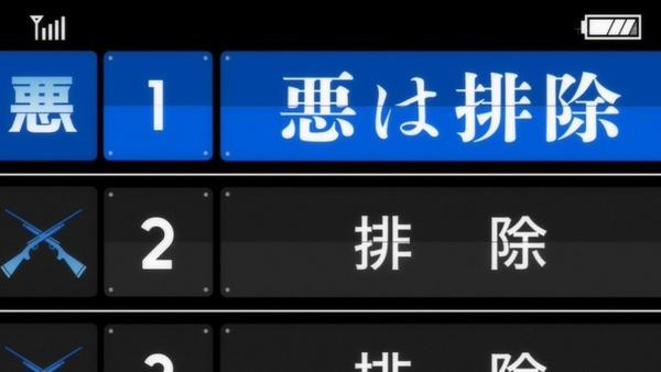 ユリ熊嵐 (7)