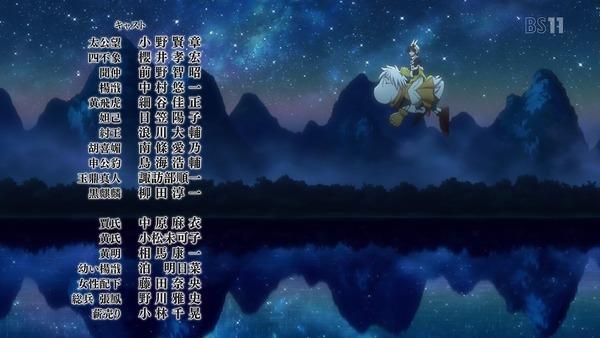 「覇穹 封神演義」3話 (47)
