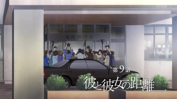 「この世の果てで恋を唄う少女YU-NO」9話感想 (7)