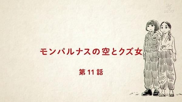 「ひそねとまそたん」10話感想 (71)