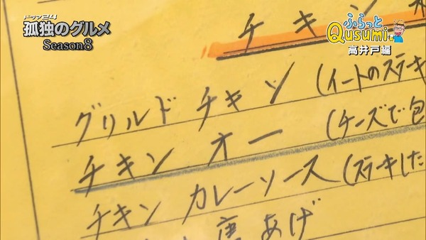 「孤独のグルメ  Season8」2話感想 (171)