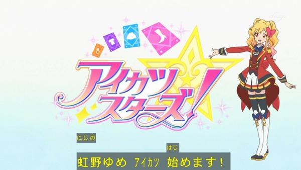 「アイカツスターズ!」第77話 (1)