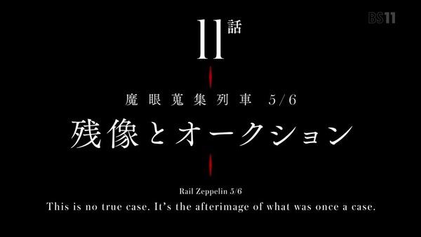 「ロード・エルメロイII世の事件簿」11話感想 (52)