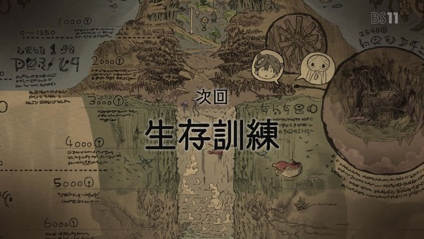 「メイドインアビス」7話 (58)