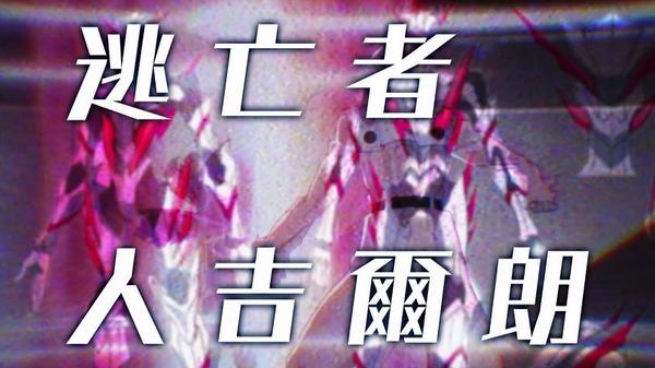 コンクリート・レボルティオ 超人幻想 (86)