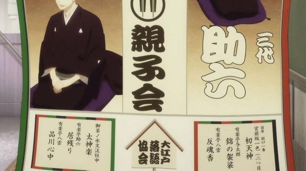 「昭和元禄落語心中 助六再び篇」 (81)