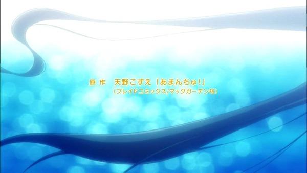 「あまんちゅ!」1話 (1)