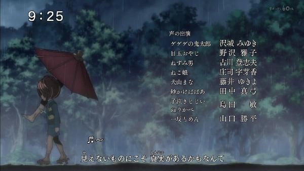 「ゲゲゲの鬼太郎」6期 2話感想 (92)