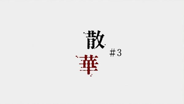 機動戦士ガンダム 鉄血のオルフェンズ (24)