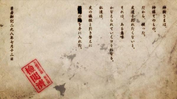「結城友奈は勇者である」2期「鷲尾須美の章」5話 (1)