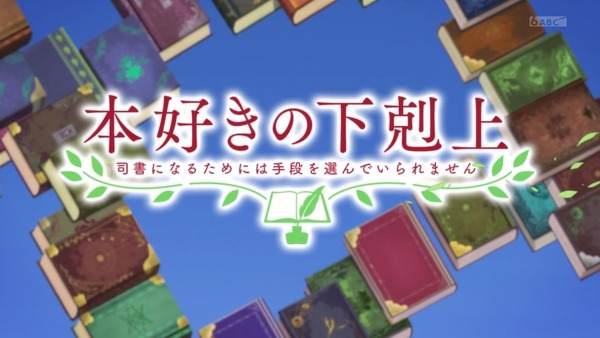 「本好きの下剋上」1話感想 (5)