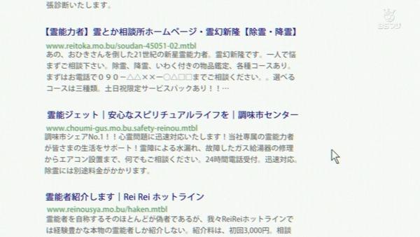 「モブサイコ100Ⅱ」2期 3話感想 (2)