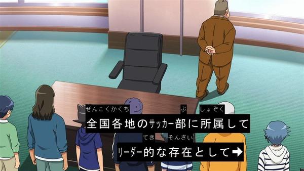 「イナズマイレブン アレスの天秤」1話 (74)